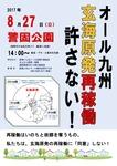 20170827玄海原発.jpg