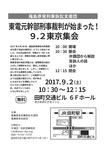 fukushima_genpatsusosyou_siendan_9.2.jpg