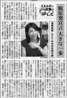 20110801asahi.jpg