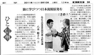 20110910asahi_yagi.jpg