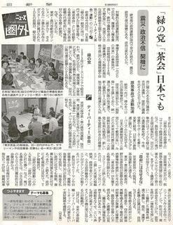 20111116asahi.jpg
