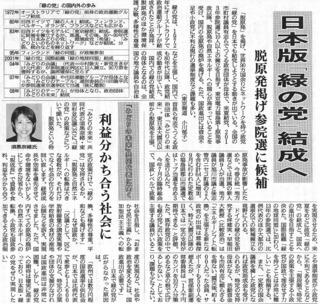 20111127北海道新聞.jpg