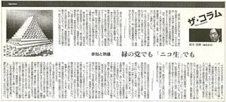 20111127asahi.jpg