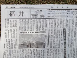 2012-6-30毎日新聞 風船アクション.JPG