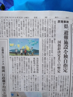 2012-6-30読売新聞 風船アクション.JPG