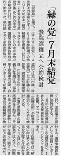 20120212Hokkaidoshinbun.jpg