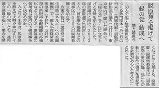 20120212asahi.jpg