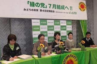20120212greens_press conference.jpg