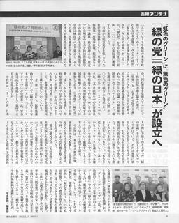 20120217週刊金曜日.jpg