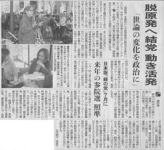 20120320asahi.jpg