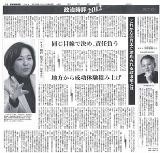20120328asahi_opinion_inamura.jpg