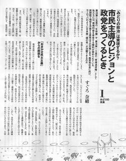 20120427_週刊金曜日(すぐろ)1右面.jpg