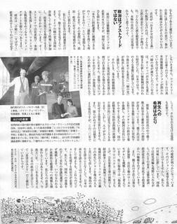 20120427_週刊金曜日(すぐろ)2左面.jpg
