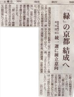 20120616kyoto_1.jpg