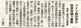 20120617asahi_1.jpg