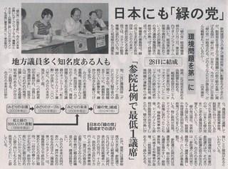 20120702東京新聞.jpg