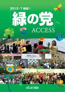 緑の党へACCESS表紙.jpg