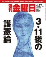 週刊金曜日表紙120427_893.jpg