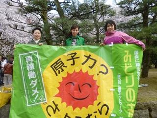 須黒-長谷川-松本でバナー.JPG