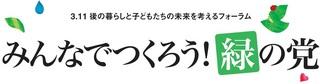 11/20みどりフォーラムタイトル.jpg