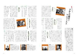 G.A_下から目線のマニフェスト.jpg