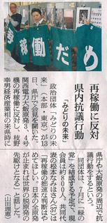 asahi_shinbun20120414.jpg