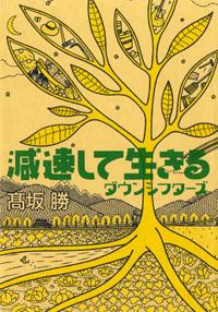 book_gensoku_20111006.jpg