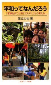 book_heiwa_20090520.jpg