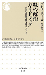 book_midorinoseiji_20120206.jpg
