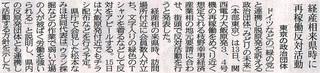 hukui_sinbun20120414.jpg