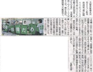 kenmin_hukui_sinbun20120414.jpg