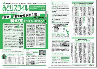 midori10gou1-4men.JPG