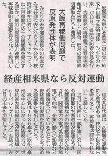 sankei_sinbun20120414.jpg