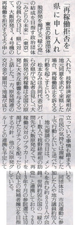 yomiuri_sinbun20120414.jpg
